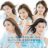 シングルV「僕らが生きる MY ASIA」 [DVD]