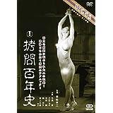 拷問百年史 [DVD]