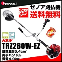 低振動型 肩掛け式刈払い機 25.4cc 両手ハンドル TRZ260W-EZ