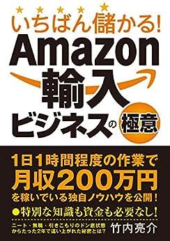 [竹内亮介]のいちばん儲かる! Amazon輸入ビジネスの極意