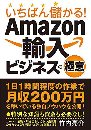 いちばん儲かる! Amazon輸入ビジネスの極意