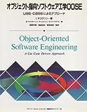 オブジェクト指向ソフトウェア工学OOSE―use‐caseによるアプローチ (アジソン ウェスレイ・トッパン情報科学シリーズ)