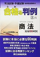 合格(うか)る判例〈2〉商法 (司法試験・予備試験・法律系試験向け)