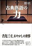 古典落語の力 (ちくまライブラリー)