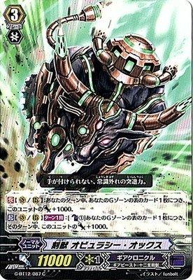 カードファイトヴァンガードG 第12弾「竜皇覚醒」/G-BT12/087 刻獣 オビュラシー・オックス C