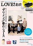 【ムック本】LOVE!北欧にて、店長・佐藤の食器棚の事情と国立店が紹介されています!