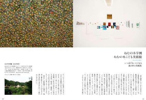 TOKYO大学博物館ガイド (P‐Vine BOOKs)