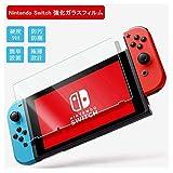 2019最新モデル【Nintendo Switch対応】強化ガラスフィルム 液晶保護フィルム 貼りやすい 0.25D 9H 高硬度 0.26mm 超薄型 飛散防止 指紋防止 気泡防止 撥油性 98%高透過率 ニンテンドー スイッチ 耐久性