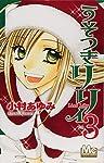 うそつきリリィ 3 (マーガレットコミックス)