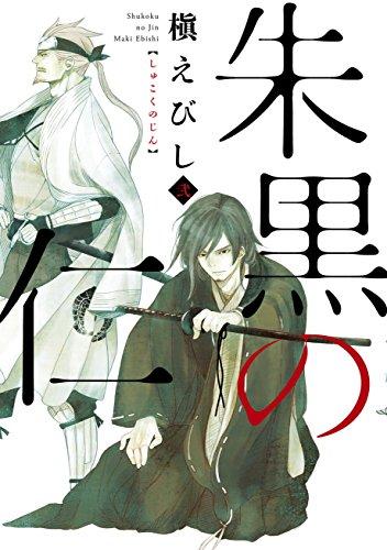 朱黒の仁 弐 (Nemuki+コミックス)の詳細を見る