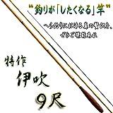 シマノ(SHIMANO) 特作 伊吹(いぶき) 9