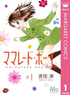 ママレード・ボーイ little 1 (マーガレットコミックスDIGITAL)[Kindle版]