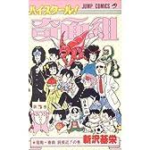 ハイスクール!奇面組 第5巻 宿敵・春曲 鈍接近!の巻 (ジャンプコミックス)