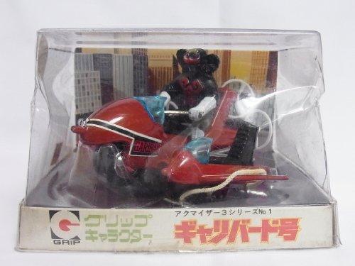 グリップキャラクター アクマイザー3シリーズNO.01 ギャリバード号