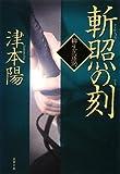 斬照の刻-柳生兵庫助(9) (双葉文庫) 画像