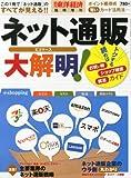 週刊 東洋経済増刊 ネット通販大解明 2013年 7/10号 [雑誌]