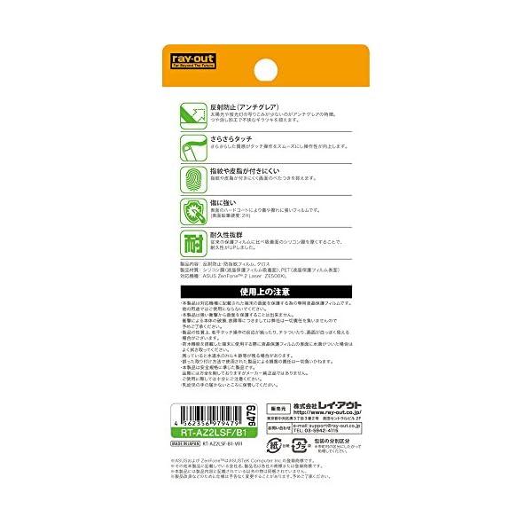 レイ・アウト ASUS ZenFone 2 L...の紹介画像2