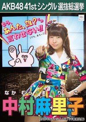 AKB48 公式生写真 僕たちは戦わない 劇場盤特典 【中村麻里子】