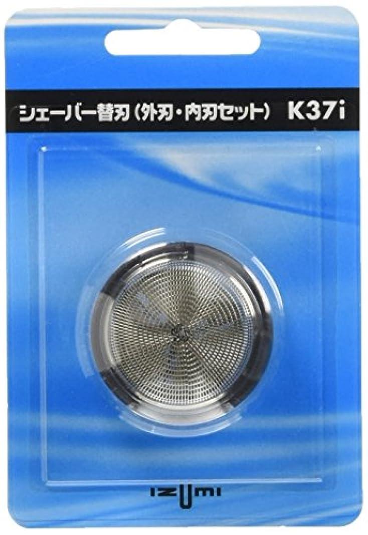 望ましい全員マラドロイトIZUMI 回転式シェーバー用内刃?外刃セット K37i