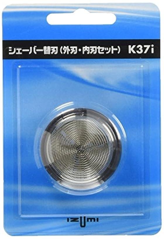 そのようなオート入射IZUMI 回転式シェーバー用内刃?外刃セット K37i