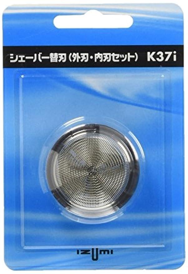 ワックス眩惑する受信IZUMI 回転式シェーバー用内刃?外刃セット K37i