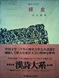 漢詩大系〈第11〉韓愈 (1965年)