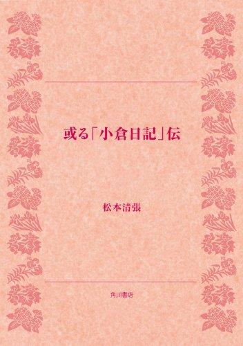 或る「小倉日記」伝 (角川文庫)の詳細を見る