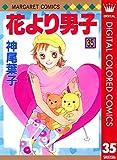 花より男子 カラー版 35 (マーガレットコミックスDIGITAL)