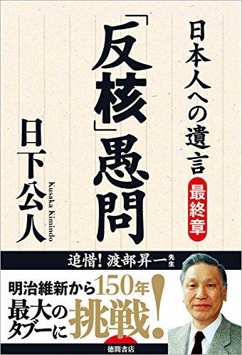 [画像:「反核」愚問: 日本人への遺言 最終章]