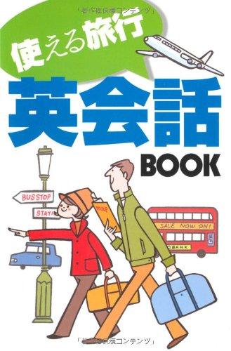 使える旅行英会話BOOKの詳細を見る