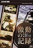NHK特集 激動の記録 第1部 戦時日本~日本ニュース昭和15-20年~ [DVD]