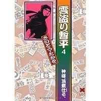 雲盗り暫平 (4) (リイド文庫)
