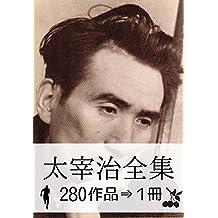 『太宰治全集・280作品⇒1冊』