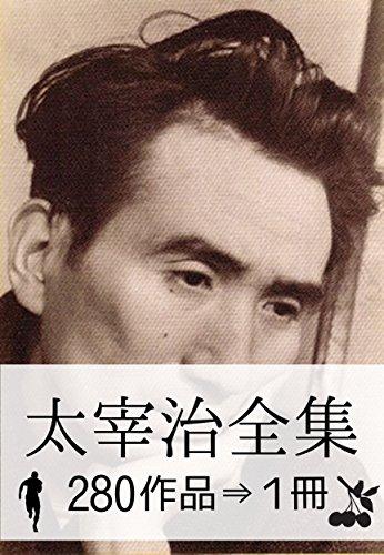 『『太宰治全集・280作品⇒1冊』』のトップ画像