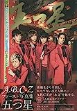 A.B.C-Zファースト写真集「五つ星」 <初回限定版> (TOKYO NEWS MOOK)