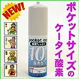 UNICOM(ユニコム) ポケットオキシ 圧縮型酸素ボンベ 10L 【HTRC2.1】