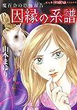 魔百合の恐怖報告 因縁の系譜 (HONKOWAコミックス)