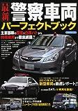 最新 警察車両パーフェクトブック (洋泉社MOOK)