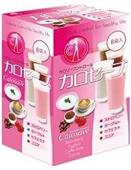 カロセーブ 8袋入 (ココア カフェラテ ストロベリー ヨーグルト 各味2袋)