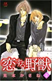 恋する野獣 2―Love Beast / 克本 かさね のシリーズ情報を見る