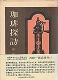 珈琲探訪 (1972年)