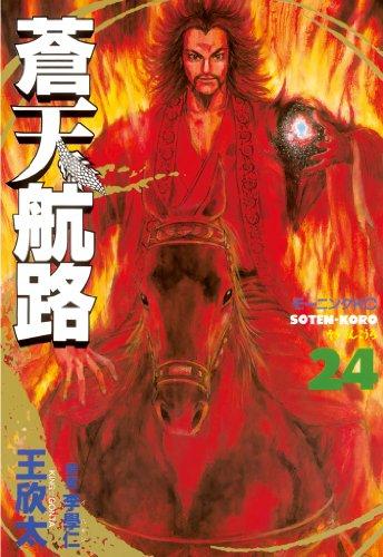 蒼天航路(24) (モーニングコミックス)