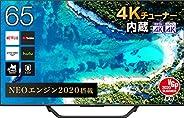 ハイセンス 65V型 液晶テレビ 4Kチューナー内蔵 Amazon Prime Video対応 3年保証 65U7F(2020年モデル)