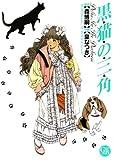 黒猫の三角 (幻冬舎コミックス漫画文庫) 画像