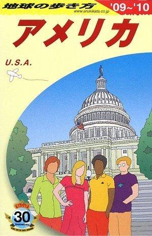 B01 地球の歩き方 アメリカ 2009~2010の詳細を見る