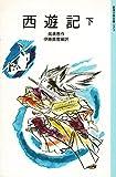 西遊記 (下) (岩波少年文庫 (3025))