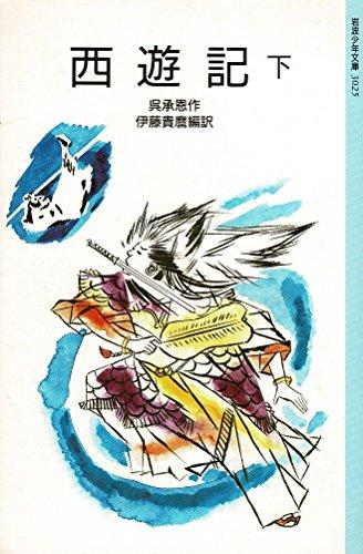 西遊記 (下) (岩波少年文庫 (3025))の詳細を見る