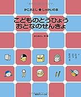 かこ さとし (著)(5)新品: ¥ 1,728ポイント:51pt (3%)13点の新品/中古品を見る:¥ 1,728より