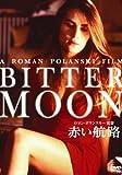 赤い航路 【HDマスター】 [DVD]