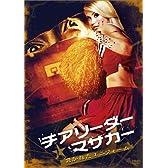 チアリーダー・マサカー ~裂かれたユニホーム~ [DVD]